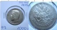 Монета Россия 50 копеек серебро 1899