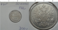 Монета Россия 50 пенни серебро 1916